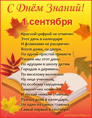 Поздравление ученику с 1 сентября